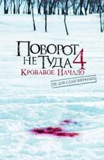 Поворот не туда 4: Кровавое начало / Wrong Turn 4: Bloody Beginnings (2011)