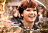 Кадр изо фильма Служебный роман торрент 01475 эпизод 0