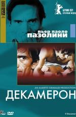 Постер к фильму Декамерон