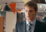 Кадр с фильма Корпоратив