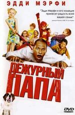 Постер к фильму Дежурный папа