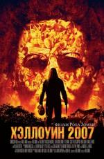 Хэллоуин 2007 / Halloween (2007)