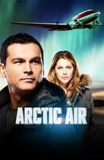 Арктический воздух