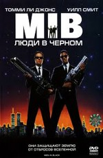 Люди на черном / Men in Black (1997)