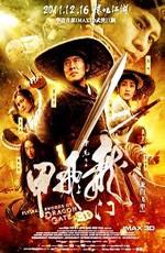 Врата дракона / The Flying Swords of Dragon Gate (2013)