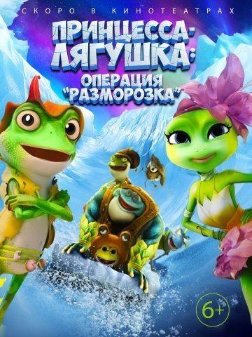 Принцесса-лягушка: операция разморозка мультфильм 2016 смотреть онлайн.