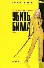 Убить Билла / Kill Bill: Vol. 0 (2003)