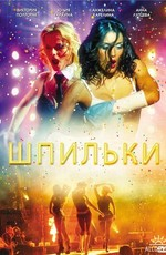 Постер к фильму Шпильки