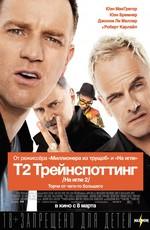 Трейнспоттинг 0 / T2: Trainspotting (2017)