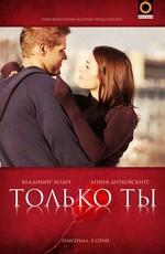 Постер к фильму Только ты