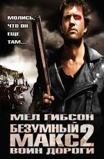 Безумный Макс 0: Воин дороги / Mad Max 0 (1981)