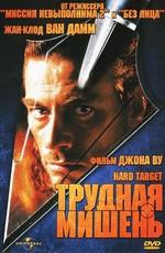Трудная мишень / Hard Target (1993)