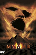 Мумия / Mummy (1999)