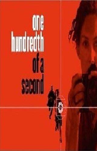 «Одна Сотая Секунды» — 2006