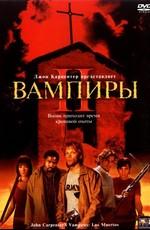 Вампиры 0: День Мертвых / Vampires: Los Muertos (2002)