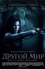 Другой мир 3: Восстание ликанов / Underworld: Rise of the Lycans (2009)