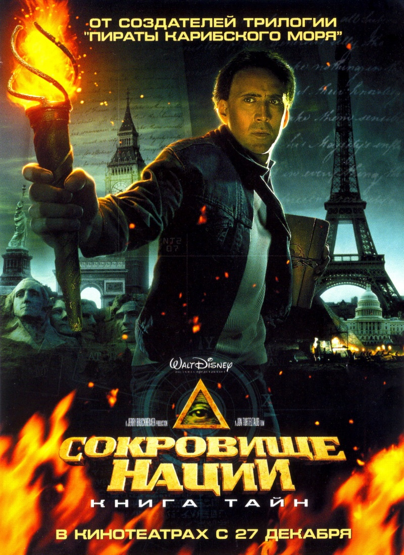 Скачать фильм сокровище нации: книга тайн (2007) mp4 на телефон.