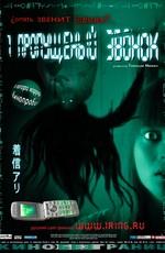 Один Пропущенный Звонок / Chakushin ari (2004)