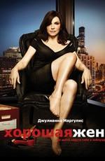 Хорошая одалиска / The Good Wife (2009)