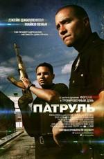 Постер к фильму Патруль