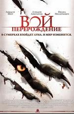 Вой: Перерождение / The Howling: Reborn (2011)