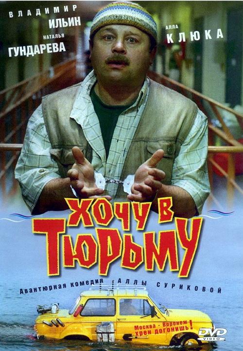 кино про тюрьму русские скачать через торрент