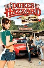 Придурки из Хаззарда: Начало / The Dukes of Hazzard: The Beginning (2007)