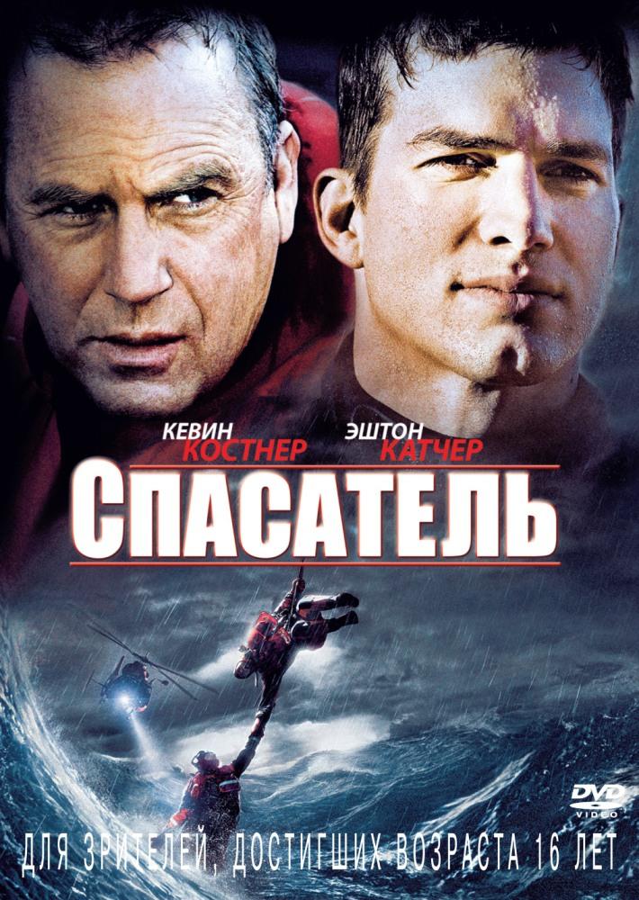 скачать фильм спасатель 2006 торрент