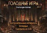 Кадр изо фильма Голодные игры торрент 05710 любовник 0