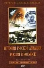 Россия. Забытые годы. История русской авиации. Россия в космосе