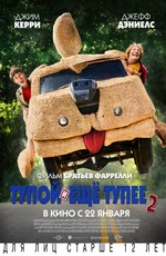 Тупой да до сего поры тупее 0 / Dumb and Dumber To (2015)
