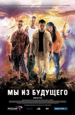 Мы изо будущего (2008)