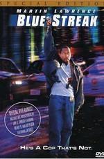 Постер к фильму Бриллиантовый полицейский