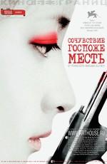 Сочувствие госпоже Месть / Chinjeolhan geumjassi (2007)