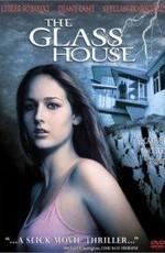 Постер к фильму Стеклянный дом