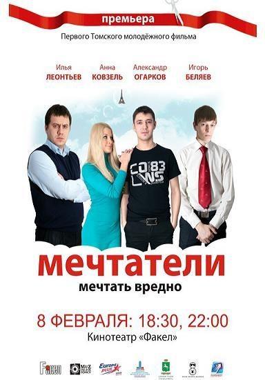 Скачать мечтатели / the dreamers (2003) bdrip 1080p через торрент.