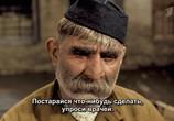 Кадр с фильма Отец солдата торрент 036430 эпизод 0