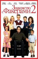 Постер к фильму Знакомство с Факерами 2