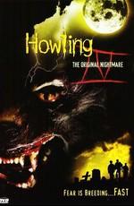 Вой 0 / Howling IV: The Original Nightmare (1988)