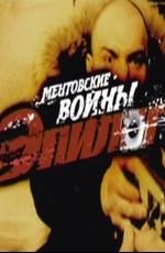 Ментовские войны - Эпилог  (ТВ) (2009)