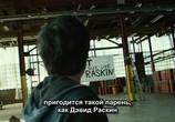Кадр изо фильма Тренер торрент 091136 люди 0