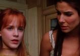 Сцена с фильма Практическая чудодействие / Practical Magic (1998) Практическая волшба явление 0