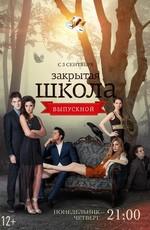 Постер к фильму Закрытая школа