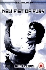 Новый эксплуататор ярости / New Fist Of Fury (1976)