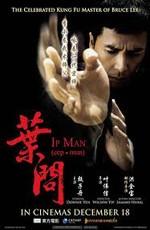 Постер к фильму Ип Ман