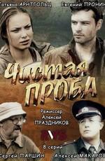Постер к фильму Чистая проба