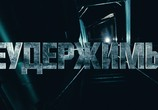 Кадр изо фильма Неудержимые торрент 002586 любовник 0