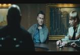 Кадр с фильма На игре торрент 02344 мужчина 0