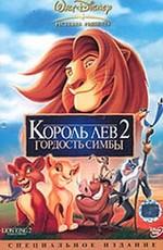 Король-лев 0: Гордость Симбы / Lion King II: Simba's Pride, The (1998)