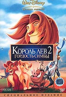 Из мультфильма & Король Лев / & (1 2 3)